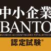 中小企業BANTO認定試験